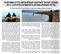 Газеты о Галилейском Карпе 2018